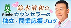 鈴木清和のカウンセラーの独立・開業応援ブログ
