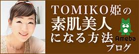 TOMOKO姫の素肌美人になる方法ブログ