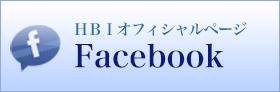 HBIオフィシャルfacebook