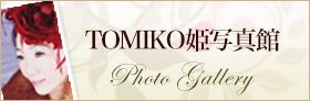TOMIKO姫写真館