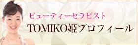 TOMIKO姫プロフィール