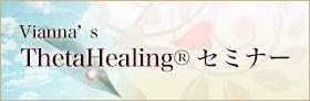 ThetaHealingセミナー