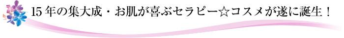 セラピー☆コスメが遂に誕生!
