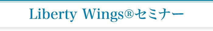 Liberty Wings®セミナー