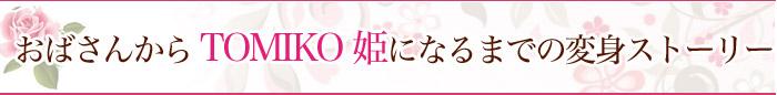 TOMIKO姫の変身ストーリー
