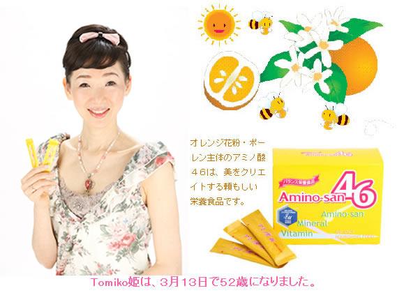 amino_top